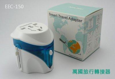 Travel Adapyer萬國旅用轉接器 多國旅行出國 轉接座轉換插頭  貨