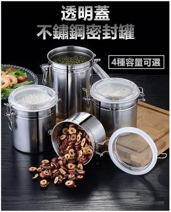 【喬尚拍賣】透明蓋不鏽鋼密封罐【中號900ml】咖啡密封罐 保鮮罐 防潮罐 茶葉罐 儲物罐