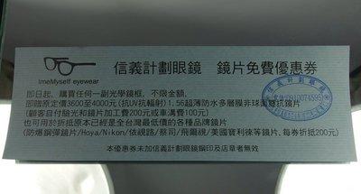 Anti UV Radiation multi-coated non spherical lenses coupons