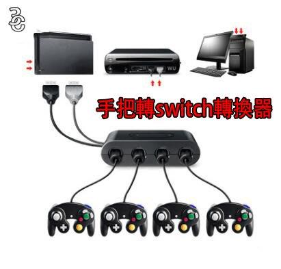GC手把轉switch轉換器 gc/wiiu/pc/switch轉換器 轉換盒