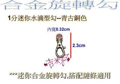 ~吉米兒~鍊條配材-0.32cm迷你水滴型合金旋轉勾/ 問號鉤/ 問號勾(青古黑銀3色) 台南市