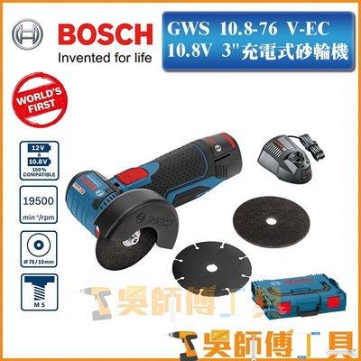*吳師傅工具*博世 BOSCH GWS 10.8-76 V-EC 10.8V充電式砂輪機(直徑76MM)