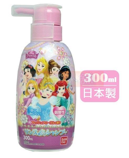 【橘白小舖】(日本製)日本進口正版 迪士尼 PRINCESS 公主系列 兒童溫和洗髮精 不流淚配方 弱酸性 洗髮乳