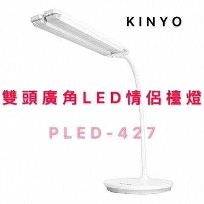 檯燈 耐嘉 KINYO PLED-427 雙頭廣角LED情侶檯燈 含發票 桌燈 充電式檯燈 雙頭檯燈 台南市
