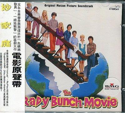 【嘟嘟音樂2】妙家庭 The Brady Bunch Movie 電影原聲帶  (全新未拆封)