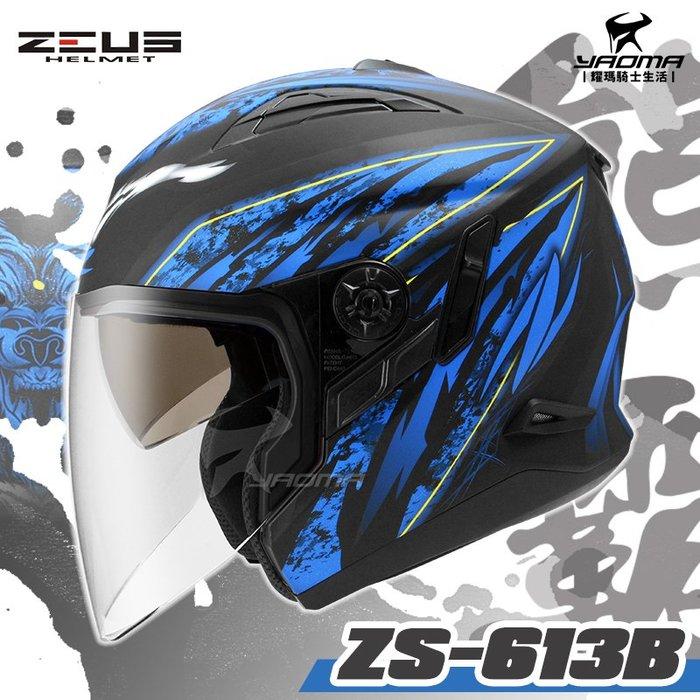 贈手套 ZEUS安全帽 ZS-613B AJ5 消光黑藍 熊霸 內置墨鏡 半罩帽 3/4罩 ZS613B 耀瑪騎士機車