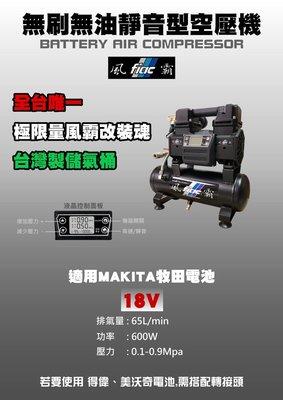 含稅【新宇電動五金行】正廠 風霸 18V 無刷無油 靜音型空壓機 通用 牧田 得偉 米沃奇 電池!(特價)