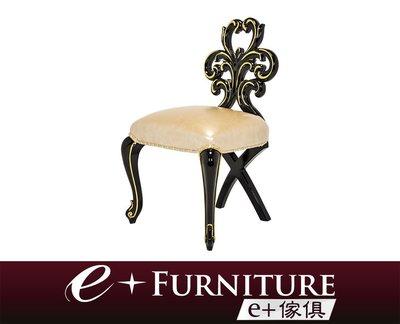 『 e+傢俱 』AC66 多娜 Donna 新古典 鏤空雕刻 牛皮 金銀箔 化妝椅 | 梳妝椅 | 矮凳 歐式家具