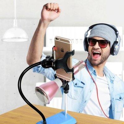 🍓現貨🍓手機麥克風支架 直播K歌 主播話筒支架 桌面麥克風支架