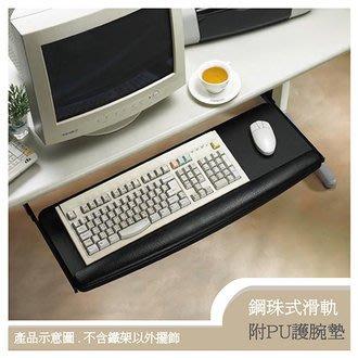 【樂樂生活精品】《C&B》E-TRAY滑軌式寬型鍵盤架 免運費! (請看關於我)