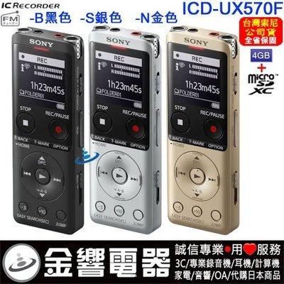 【金響電器】SONY ICD-UX570F,公司貨,PCM,MP3,數位錄音筆,FM,取代,ICD-UX560F