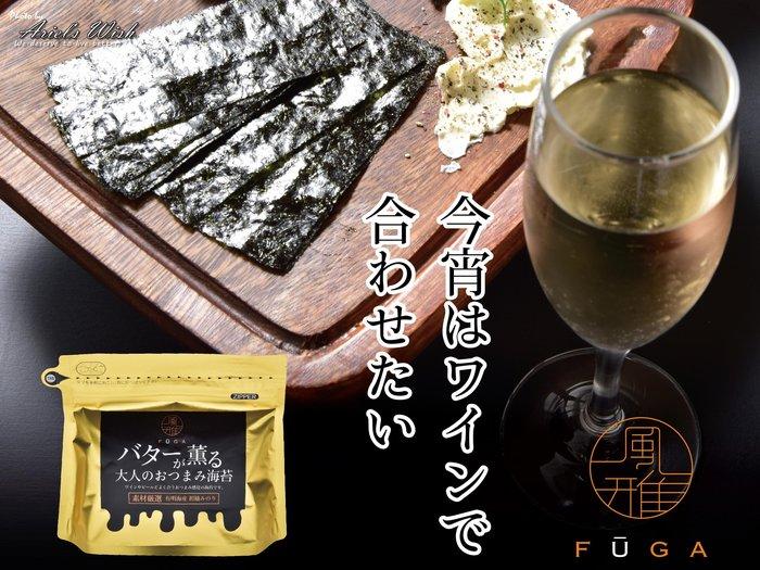 Ariel's Wish日本百貨公司DM強力推薦大人口味海鹽煙燻奶油海苔使用超高級有明海產初摘海苔派對啤酒白酒超搭超好吃