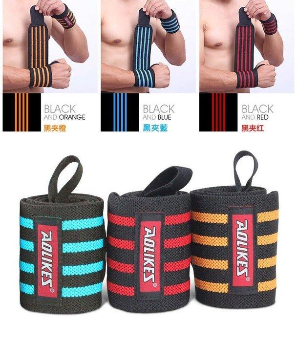 【健康小舖】現貨 基礎護具 條紋繃帶型纏繞式加壓護腕 力量行助力帶運動護腕 A-1539