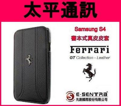 ☆太平通訊☆法拉利 Samsung S...