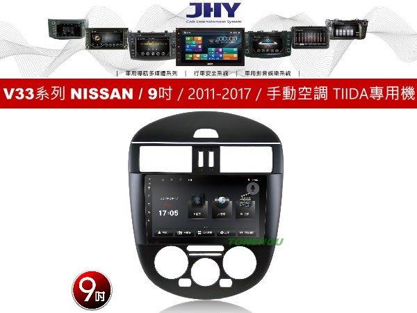 通豪汽車音響 JHY V33系列 NISSAN / 9吋 / 2011-2017 / 手動空調 TIIDA專用安卓機