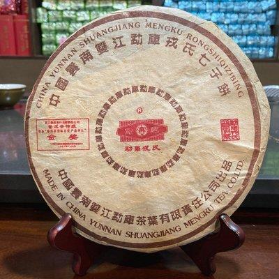 衝評特惠2005年勐庫戎氏金獎普洱青餅三筒分享