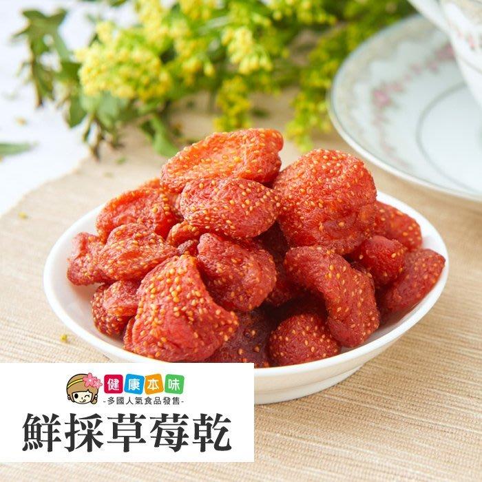 ↘中秋限時9折 鮮採草莓乾200g 果乾蜜餞 [TW24807]健康本味▶超取滿399免運