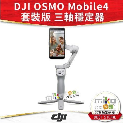 DJI OSMO Mobile4 三軸穩定器 手持穩定器 自拍輔助 手機雲台 自拍器 自拍桿【嘉義MIKO米可手機館】