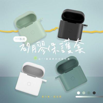 (現貨)【QCY】T7 專用矽膠保護套 藍芽耳機 耳機保護套 耳機周邊 配件 收納套 保護套 矽膠保護套 耳機
