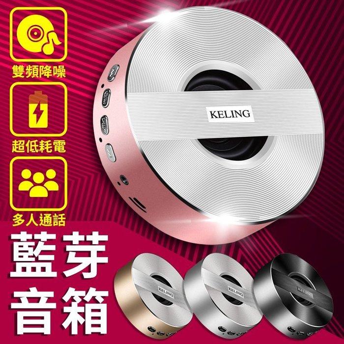 A5 質感唱盤設計 重低音 鋁合金 藍芽喇叭 無線喇叭 可插卡 迷你 音箱 喇叭 科凌 【A1410】