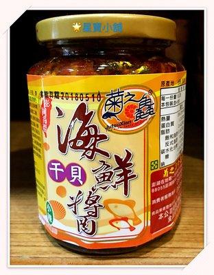 菊之鱻 海鮮干貝醬 小管醬 海鮮XO醬