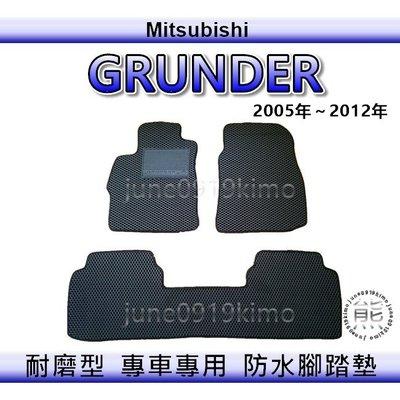 三菱 - GRUNDER 專車專用防水腳踏墊 超耐磨 汽車腳踏墊 後廂墊 GRUNDER 後車廂墊(june)