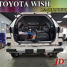 【JD汽車音響】實裝車 TOYOTA WISH BSM盲點偵測系統 盲區偵測系統 車側警示 NCC國家認證 免鑽洞 豐田
