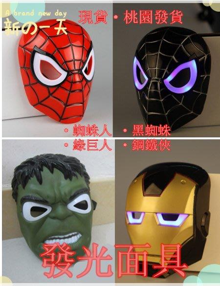 現貨萬聖節發光面具蜘蛛人鋼鐵俠復仇者聯盟面具鋼鐵人蜘蛛俠鋼鐵俠面具發光面具綠巨人面具洛克面具 交換禮物禮物cosplay