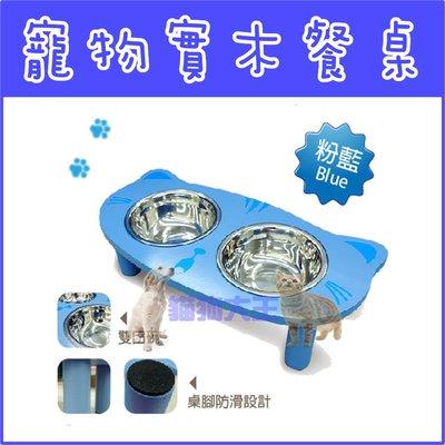 **貓狗大王**可愛造型碗架-實木寵物餐桌,防脊椎側彎---貓造型.粉藍