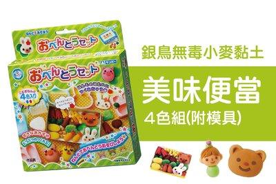 日本銀鳥無毒小麥黏土-美味便當4色組(附模具)/ DIY 禮物 兒童 生日 玩具 益智☆大樹小屋【D1920012】M2