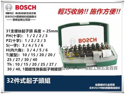 【台北益昌】㊣BOSCH經銷商㊣ 德國 BOSCH 32 件式 起子頭組 起子組 十字 一字 六角 星型 腳踏車