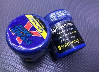 含稅 香港維修佬148度 低溫無鉛錫膏 X系列焊錫膏XP5 適用於X XS XSmax系列環保低溫錫漿#SK49