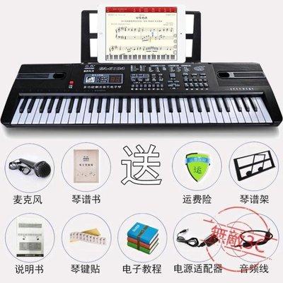 電子琴兒童初學3-6-12歲女孩鋼琴61鍵麥克風寶寶早教益智音樂玩具 【全館免運】