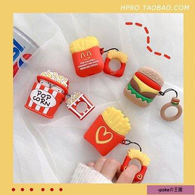 ⊱pokeの王國⊰藍芽耳機airpods保護套 漢堡薯條爆米花AirPods耳機套硅膠保護套個性創意情侶防摔日韓國