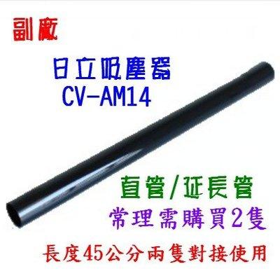 日立 CV-AM14 國際 MC-CA210 吸塵器配件 延長管 直管 加長管 塑料管 長度約45公分 常理要買2根