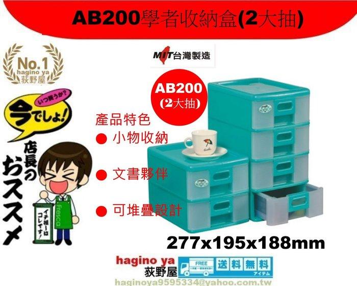 荻野屋 AB200學者收納盒(2大抽)/收納盒/整理盒/文具盒/AB-200直購價