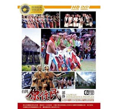 合友唱片 面交 自取 台灣原住民部落 (6DVD) TAIWAN INDIGENOUS PEOPLES