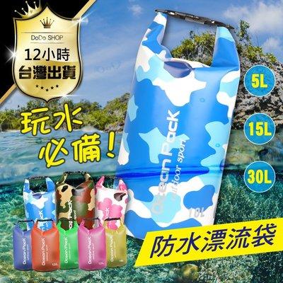 【送手防水袋 防水漂流袋 15L大容量 防水包】 防水背包 游泳袋 漂浮袋 泳衣袋 衝浪 沙灘 包包 游泳包 沙灘包