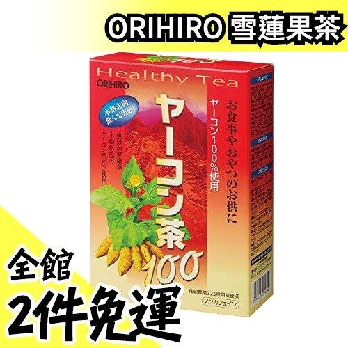 日本 ORIHIRO 雪蓮果茶100 3g*30包 日本茶 飲茶 茶包 超人氣 美食 飲品【水貨碼頭】