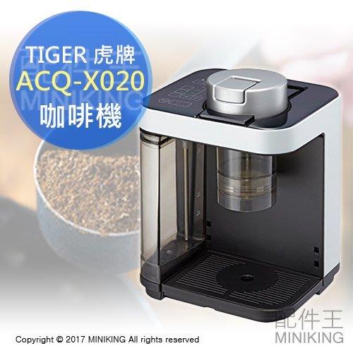 【配件王】日本代購 2017 TIGER 虎牌 ACQ-X020 咖啡壺 咖啡機 3種溫度 5種浸泡時間 0.54L
