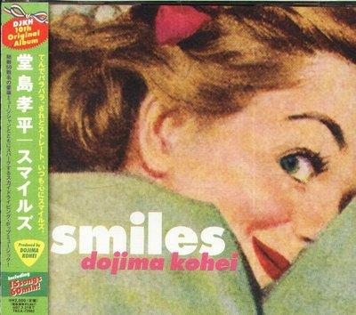八八 - 堂島孝平 - SMILES - 日版