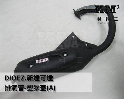 材料王*新達可達.DIO EZ.ZAP 50.迪迪 50.新翔鶴.新豪美.KAC 台灣製造 排氣管-塑膠蓋(圓管型)*
