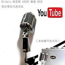 MicValu 麥克樂 A3000 廣播 錄音 復古仿古電容式麥克風送166音效軟體