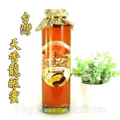 ~台灣龍眼蜜(900g/瓶)~ 天香蜂蜜系列,採自龍眼花朵的純蜂蜜,風味獨特,質地滑潤,味道香醇。【豐產香菇行】