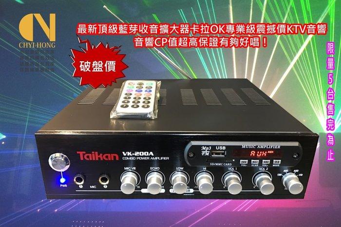 TAIKAN藍芽收音擴大機可唱歌聽音樂有USB插槽功能僅25公分體積小不佔空間適合小型商業空間來使用有實體店面可來店試唱