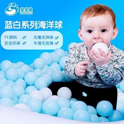 海洋球波波球塑料球1-2歲寶寶泡泡球兒童玩具球小球彩色球AMSS