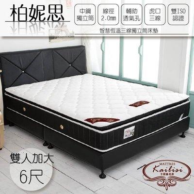 床墊 卡莉絲名床 柏妮思智慧恆溫立體三線6尺獨立筒床墊   中彰免運
