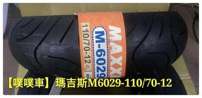【噗噗車】MAXXIS 瑪吉斯M6029-110/70-12輪胎