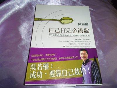 【媽咪二手書】   自己打造金湯匙   吳若權   天下文化   2007   614