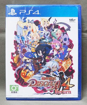 【月光魚 電玩部】全新現貨 中文版 PS4 魔界戰記 DISGAEA 4 Return 中文代理版 全新品